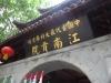 中國古代最大科舉考場 - 江南貢院 2012